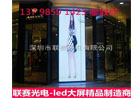 深圳市聯賽光電有限公司
