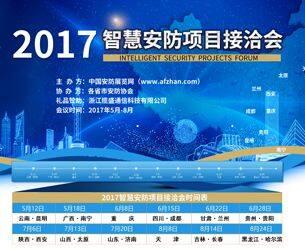 2017年智慧安防项目接洽会