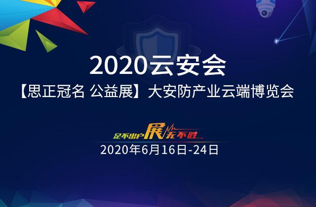 2020云安会
