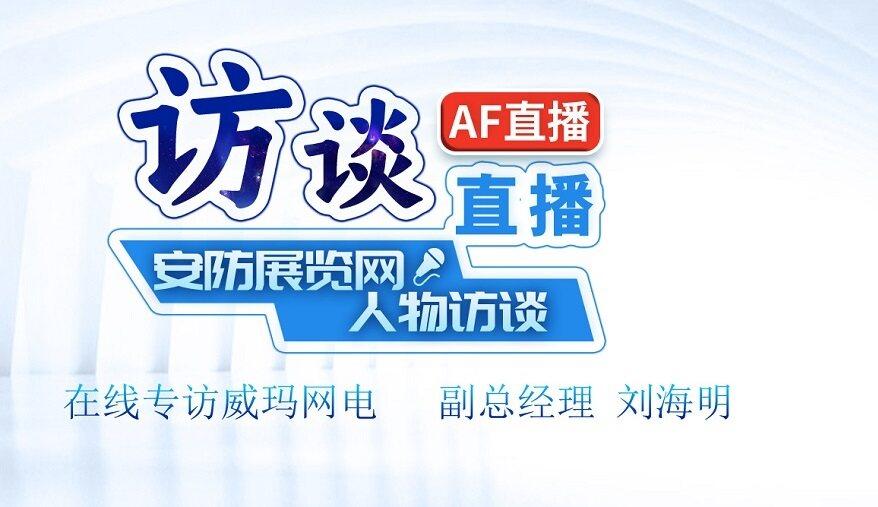 云访谈--专访深圳市�v威玛网电科技有限公司副总�I经理刘海明