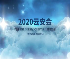 【思正冠名】2020云安会--大安防产业圆满闭幕