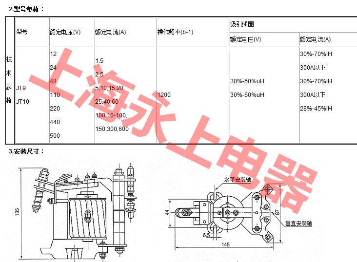 产品概述:        本继电器在直流电路中,作为电压,欠电压和欠电流