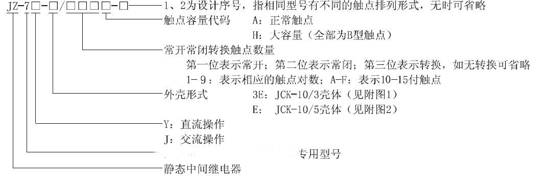 jz-7j-e/52;jz-7j-e/52静态中间继电器