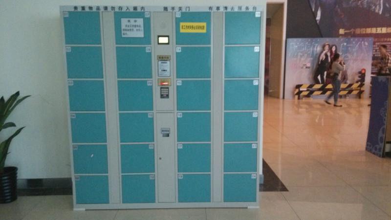 上海24門自動存包櫃