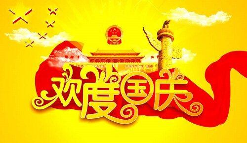 同时,随着中秋国庆这个传统节日的日益临近,不但陆续有部分在外