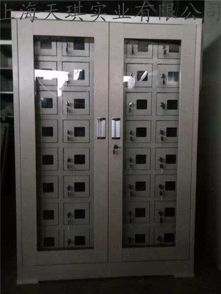 手机储物柜