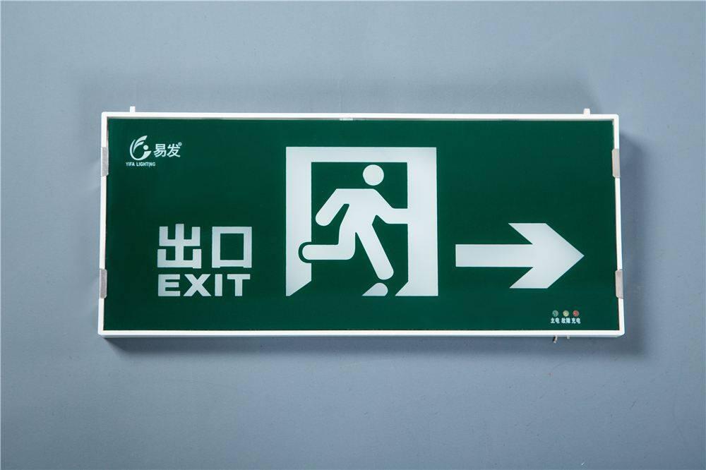 疏散指示灯安装规范,疏散指示灯价格,疏散指示灯型号