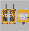 電動葫蘆遙控器F23-BB(兩發一收)