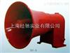 DJ-5 设备报警器 警报器 红色报警喇叭 船舶报警扬声器