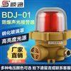 厂家直销顺通BDJ-01工业一体化报警器BBJ防爆声光报警器 LED防爆闪光障碍警示灯