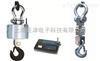 无线电子吊秤炼钢计量称重1T无线电子吊钩秤