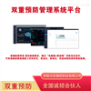 双重预防操作系统信息化管理平台
